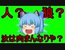 【ゆっくり実況】人狼 汝は肉まんなりや? 6日目の2個目