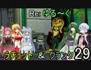 【VOICEROID実況】Re:ゆるーくラチェット&クランクpart29