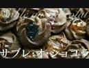 サブレ・オ・ショコラ【お菓子作り】