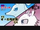 【ポケモンSM】DCDがポケモン界を行く【vs