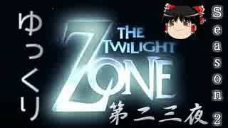 【ホラー&ミステリー】ゆっくりTwilight Zone S2-第二三夜【ゆっくり朗読】