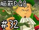 【初見実況】空と海と大地と脳筋と呪われし姫君【DQ8】 part32