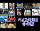ベイスタ動画十年祭(sin.07-17)