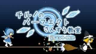 【東方MV】チルノのパーフェクトさんすう教室 ⑨周年バージョン