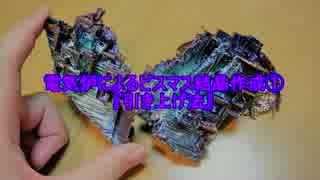 電気炉によるビスマス結晶作成①『引き上げ法』