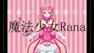 【Rana生誕祭2017】魔法少女Rana【オリジナル】