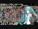 日刊トップテン!VOCALOID&something【日刊ぼかさん2017.09.09】