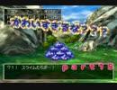 【PS版DQ4】ちょすこ勇者、再び参る!【その15】