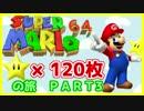 スーパーマリオ64スター120枚の旅 PART3【ニコ生】