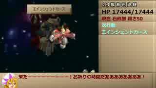 【サガフロ2】斧縛り最少戦闘回数その他色々縛り part18【ゆっくり実況】