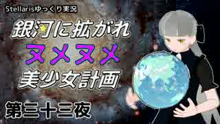 【Stellaris】銀河に拡がれヌメヌメ美少女計画 第三十三夜【ゆっくり実況】
