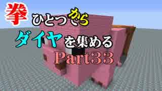 【Minecraft】拳ひとつでダイヤを集める Part33【ゆっくり実況】