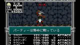 【旧約・女神転生I・II】初見実況プレイ50