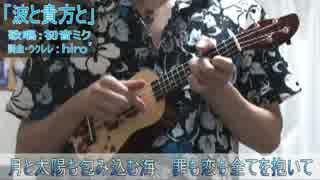 【恋と海の唄】波と貴方と【ウクレレ+ミク】