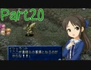 『雪美ちゃん家のゲーム部屋』TOP(PSP版)を実況 その20
