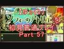 【ゆっくり】ソフィーのアトリエを初見普通プレイ Part57