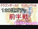 【ドッカンバトル】確定演出ありの120連(前半) バルガチャpart52