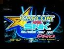 [実況]「CAPCOM VS. SNK PRO(DC)」ダンとジョーが新キャラとして参戦
