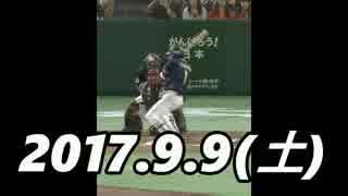 プロ野球2017 今日のホームラン 2017.9.9