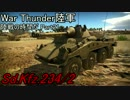 【War Thunder陸軍】陸戦の時間だPart21【ドイツ軍・ゆっくり実況】