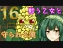 【VOICEROID実況】戦う乙女と守られる漢の行進曲【Castle Crashers】Part16
