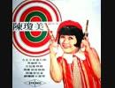 水前寺清子『三百六十五歩のマーチ』北京語版…陳瓊美「365歩進行曲」
