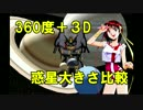 【MMD 360度+3D立体視】 惑星の大きさ比較動画作ってみました