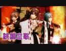 【MMD艦これ】金剛さんWith鈴熊で「桃源恋歌」【カメラ配布】