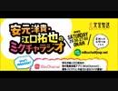 安元洋貴・江口拓也のミクチャラジオ2017年9月9日第23回
