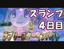 【ポケモンSM】スランプシングルレート【4日目】