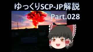【ゆっくり解説】SCP-JPをサクサク紹介 Part.28