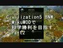 Civilization5 BNW MikuMODで科学勝利を目指す。 Part2
