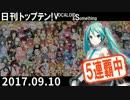 日刊トップテン!VOCALOID&something【日刊ぼかさん2017.09.10】