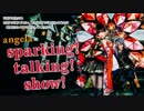 angelaのsparking!talking!show!第675回【2017.09.09 OA】