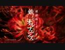 【OP差替】 鉄血のオルフェンズ × 神撃のバハムートVIRGIN SOUL op2【微編集】