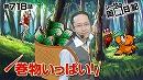 シーサ。の回胴日記_第718話[by ARROWS-SCREEN]