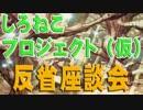 【#デュエル動画】決闘之里!しろねこプロジェクト反省座談会【#yugioh】