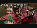 【スプラトゥーン2】イカちゃんの可愛さは超マンメンミ!17【ゆっくり】