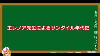 【サガフロ2】サンダイル年代史【ヘンリー・ナイツ】