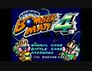 【実況】スーパーボンバーマン4を2人で遊んだだけの動画【Part1】