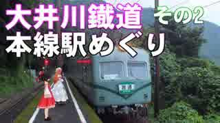 ゆかれいむで大井川鐡道本線駅めぐり~その2~