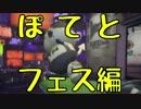 【元カーボン勢】ぽてとぉ...vsナゲットぉ... 【スプラ2フェス】