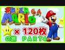 スーパーマリオ64スター120枚の旅 PART4【ニコ生】