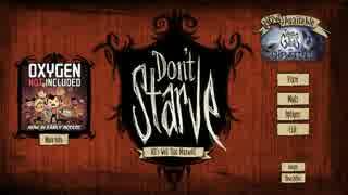 【Don't Starve】餓死狂い part1【ゆっくり実況プレイ】
