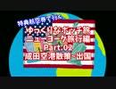 第9位:【ゆっくり】ゆっくりなボッチ旅 ニューヨーク旅行編 Part.02【ボッチ】 thumbnail