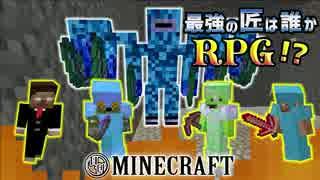 【日刊Minecraft】最強の匠は誰かRPG!?ボスラッシュ!!編3日目【4人実況】