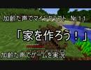 加齢た声でゲームを実況 マインクラフト №11~家を作ろう!~