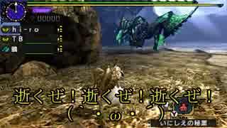 【3BH】バカで変態な3人組みが狩に出てみたXX【青電主編】