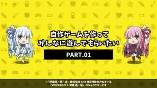 自作ゲームを作ってみんなに遊んでもらいたい PART.01