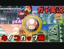 【ガチ実況】マリオカートを宇宙規模で生中継【キノコカップ編】